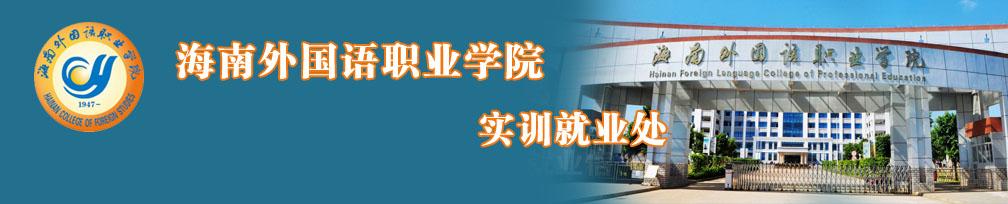 海南博jin博jinguo約hi教ㄆ教▃hi业学院
