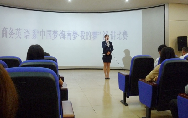 """[商务英语系]中国梦 海南梦 我的梦""""的演讲比赛圆满落幕"""
